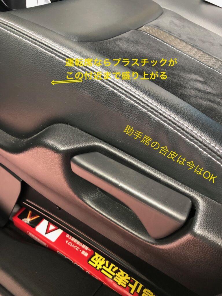 N-Box 合皮シート助手席矢印付き