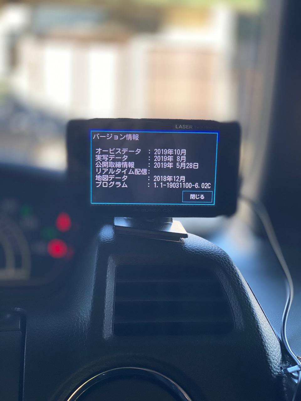 GPSレーダーの更新をiPhoneで行う