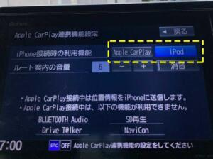 CarPlay接続