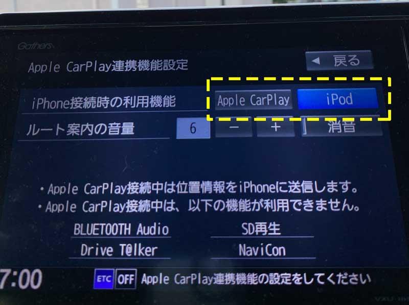 CarPlay接続